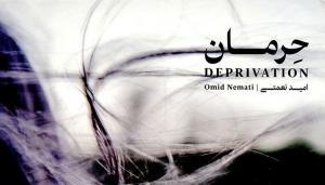 یادداشت بهزاد عبدی به بهانه آلبوم «حرمان»